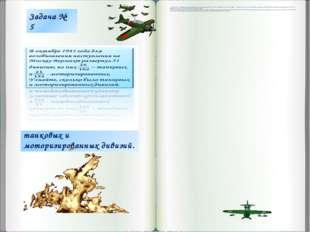 Задача № 5  24 сентября 1941 командующий группой армий «Центр», генерал-фель