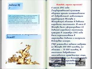 Задача № 7 Вставай, страна огромная! 4 июля 1941 года Государственный комитет