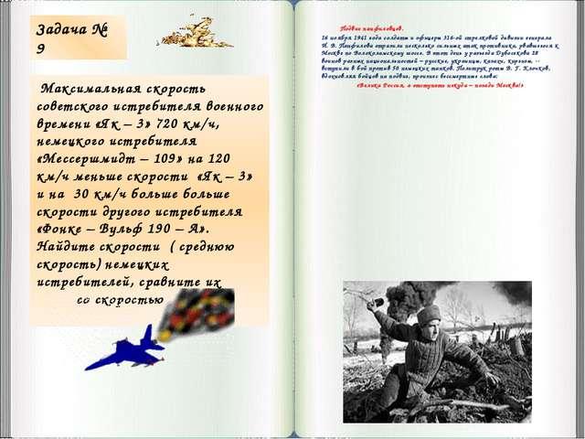 Подвиг панфиловцев. 16 ноября 1941 года солдаты и офицеры 316-ой стрелково...