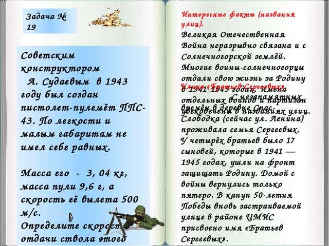 Интересные факты (названия улиц). Великая Отечественная Война неразрывно связ...