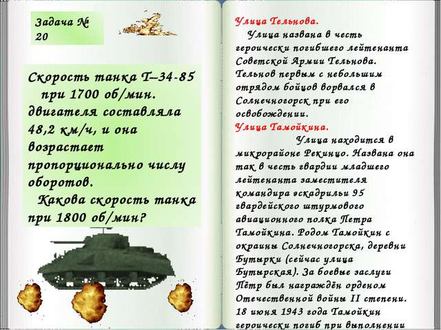 Улица Тельнова. Улица названа в честь героически погибшего лейтенанта Советск...