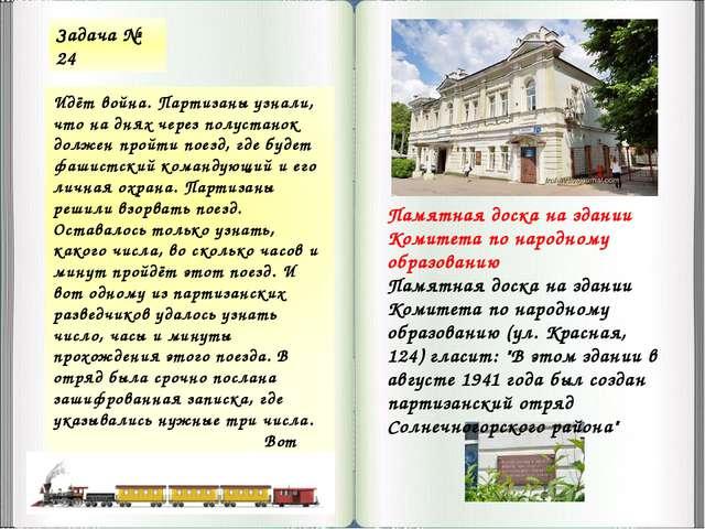 Памятная доска на здании Комитета по народному образованию Памятная доска на...