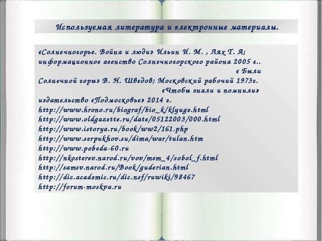 «Солнечногорье. Война и люди» Ильин И. М. , Лях Т. А; информационное агенство...