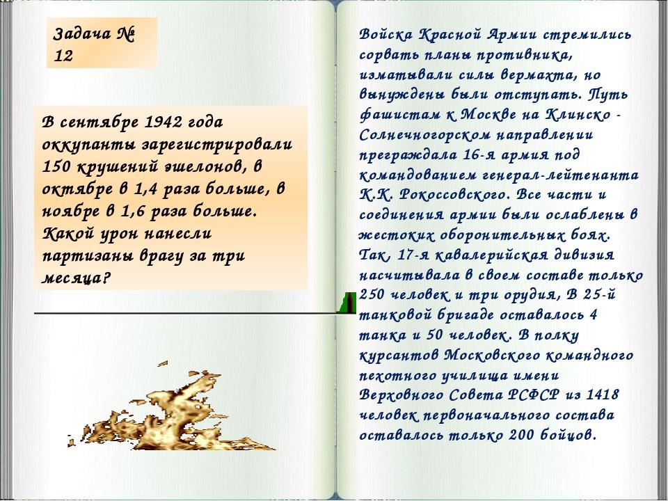 Войска Красной Армии стремились сорвать планы противника, изматывали силы вер...