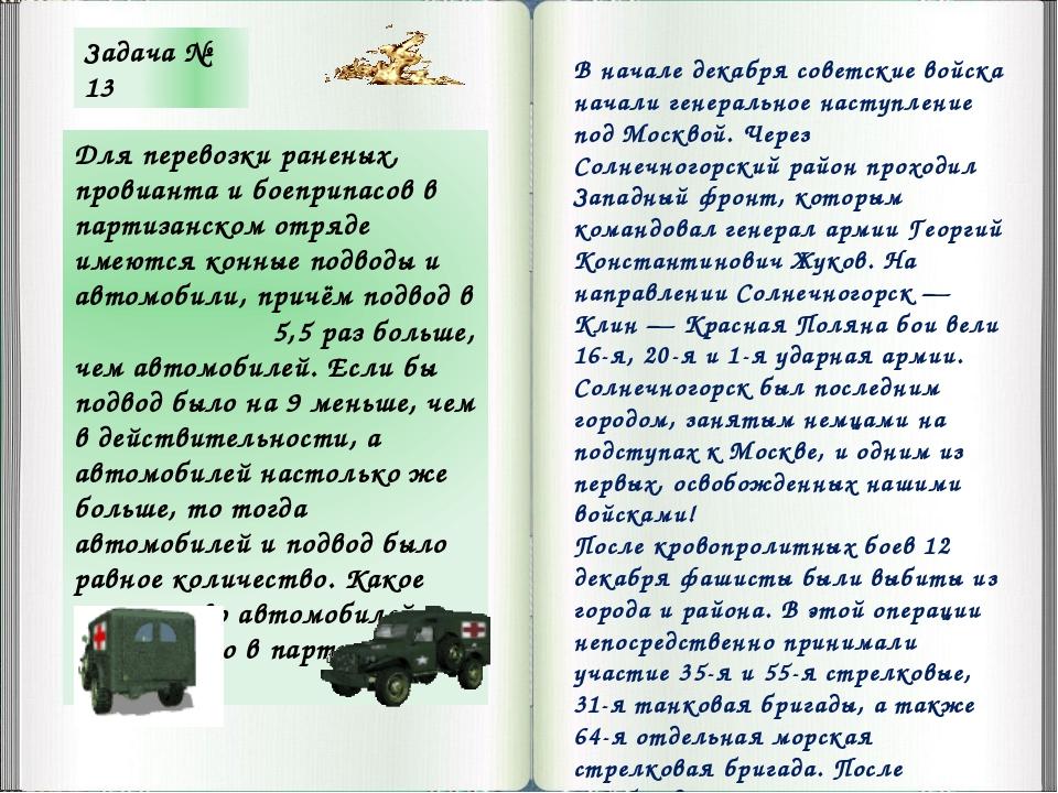 Для перевозки раненых, провианта и боеприпасов в партизанском отряде имеются...
