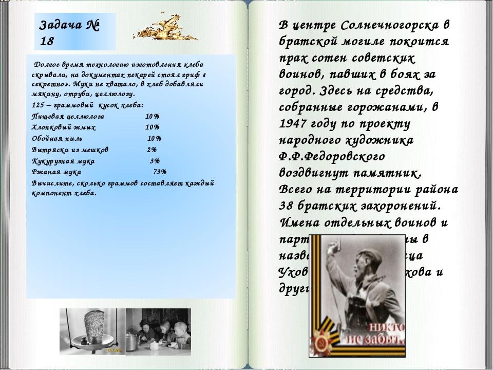 В центре Солнечногорска в братской могиле покоится прах сотен советских воино...