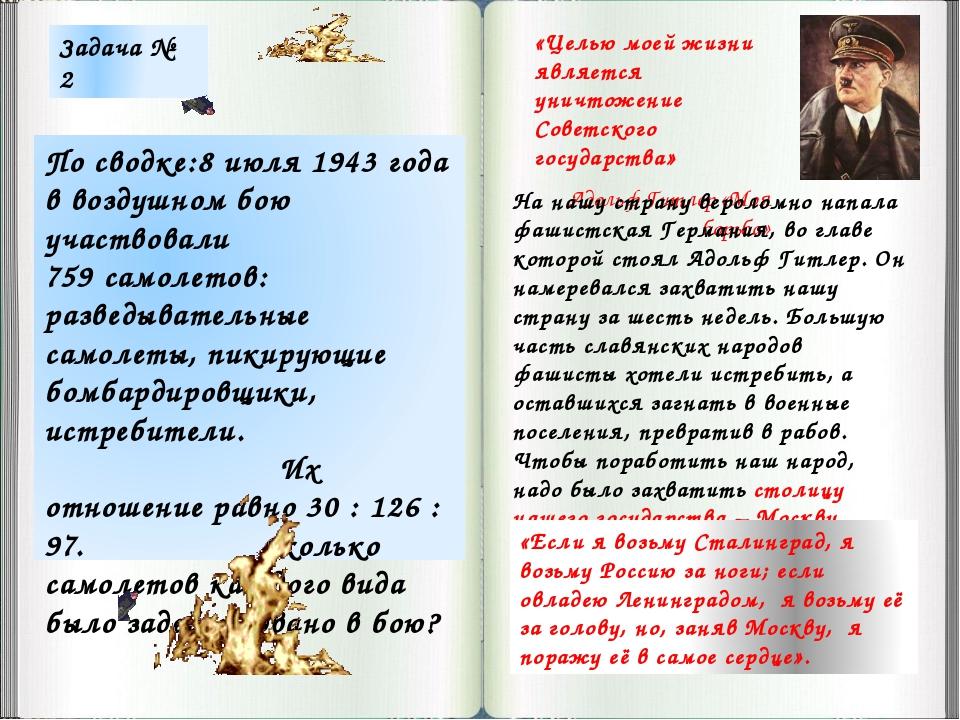 По сводке:8 июля 1943 года в воздушном бою участвовали 759 самолетов: разведы...