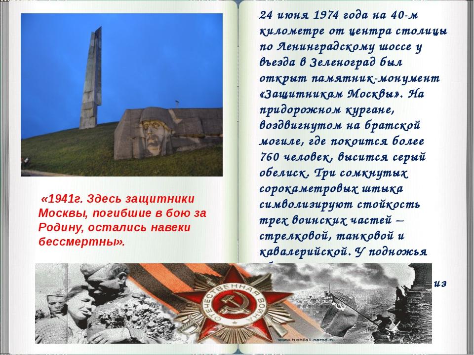 24 июня 1974 года на 40-м километре от центра столицы по Ленинградскому шоссе...