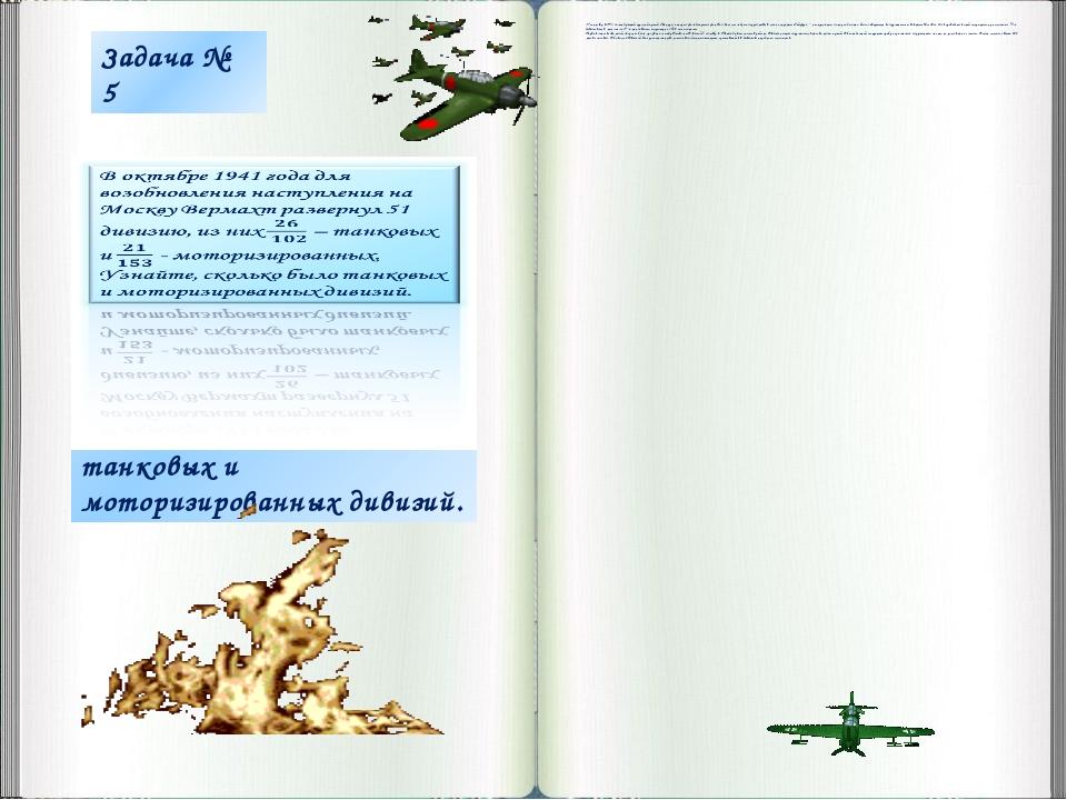 Задача № 5  24 сентября 1941 командующий группой армий «Центр», генерал-фель...