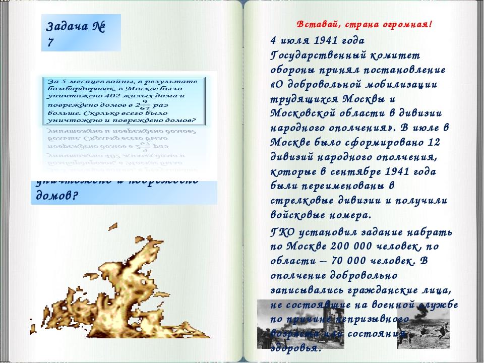 Задача № 7 Вставай, страна огромная! 4 июля 1941 года Государственный комитет...