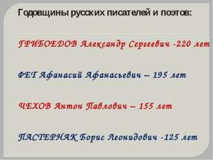 Годовщины русских писателей и поэтов: ГРИБОЕДОВ Александр Сергеевич -220 лет
