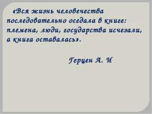 «Вся жизнь человечества последовательно оседала в книге: племена, люди, госу