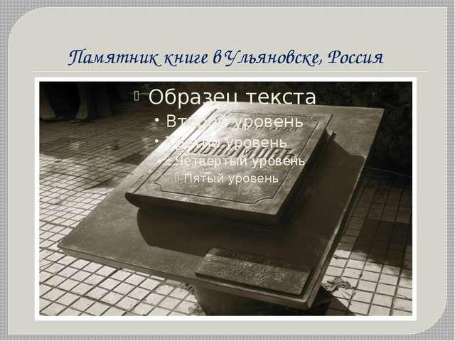 Памятник книге в Ульяновске, Россия