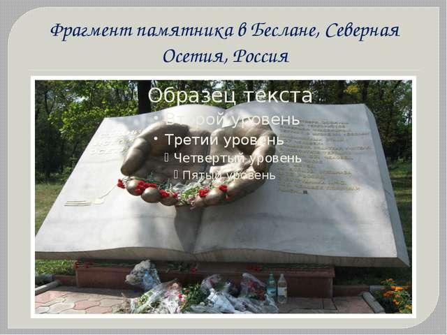 Фрагмент памятника в Беслане, Северная Осетия, Россия