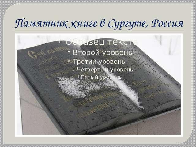 Памятник книге в Сургуте, Россия