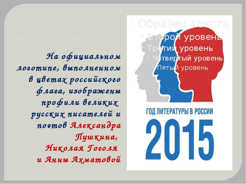 На официальном логотипе, выполненном в цветах российского флага, изображены п...