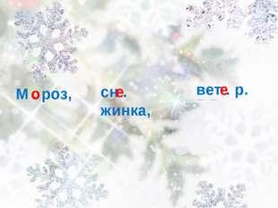 М . роз, сн . жинка, вет . р. о е е
