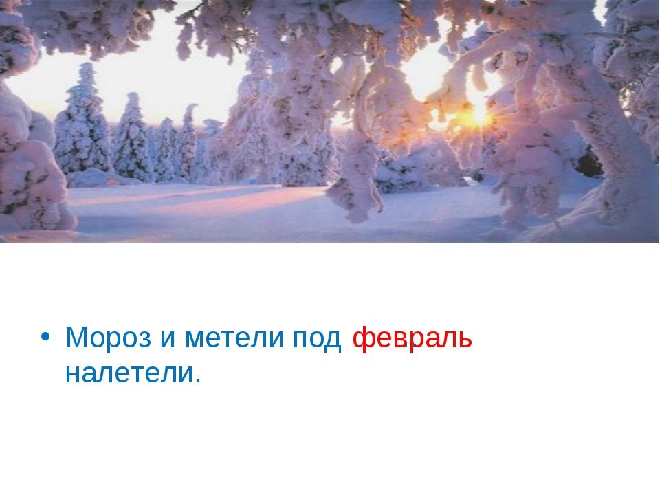 Мороз и метели под … налетели. февраль