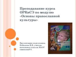 Преподавание курса ОРКиСЭ по модулю «Основы православной культуры» Презентаци
