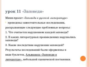 урок 11 «Заповеди» Мини-проект «Заповеди в русской литературе» проведены само