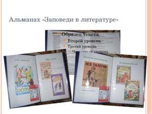 Альманах «Заповеди в литературе»