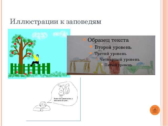 Иллюстрации к заповедям