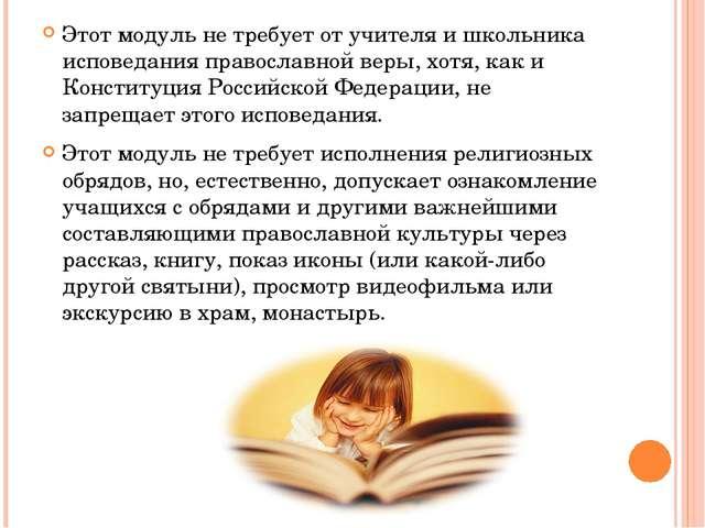 Этот модуль не требует от учителя и школьника исповедания православной веры,...