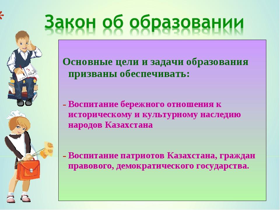 Основные цели и задачи образования призваны обеспечивать: Воспитание бережно...