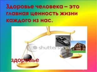http://aida.ucoz.ru * здоровье http://aida.ucoz.ru