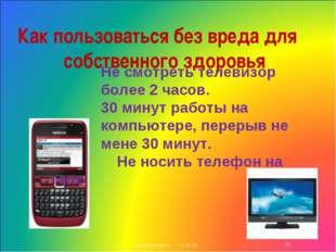 * http://aida.ucoz.ru * Как пользоваться без вреда для собственного здоровья