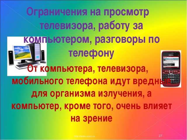 http://aida.ucoz.ru * Ограничения на просмотр телевизора, работу за компьютер...