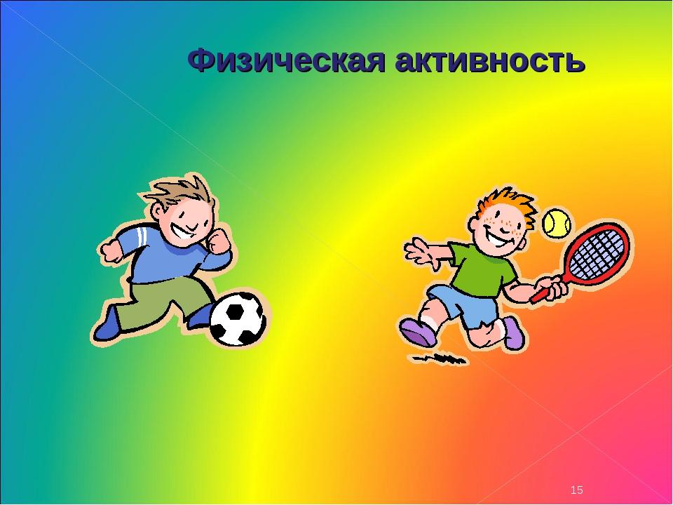 Физическая активность *