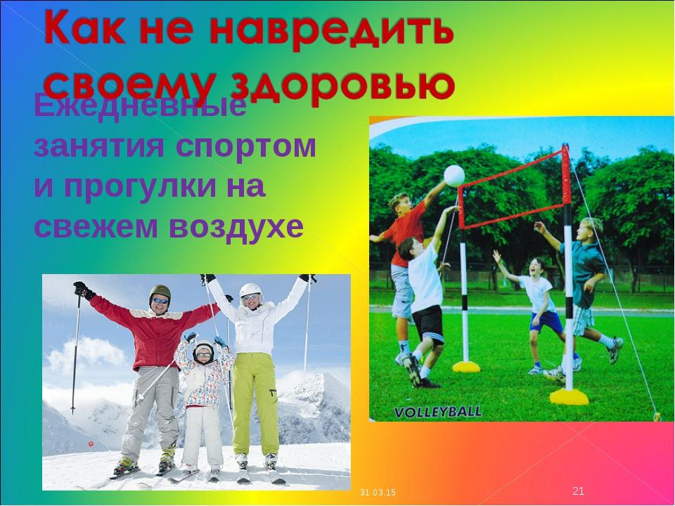 * Ежедневные занятия спортом и прогулки на свежем воздухе * Ежедневные заняти...