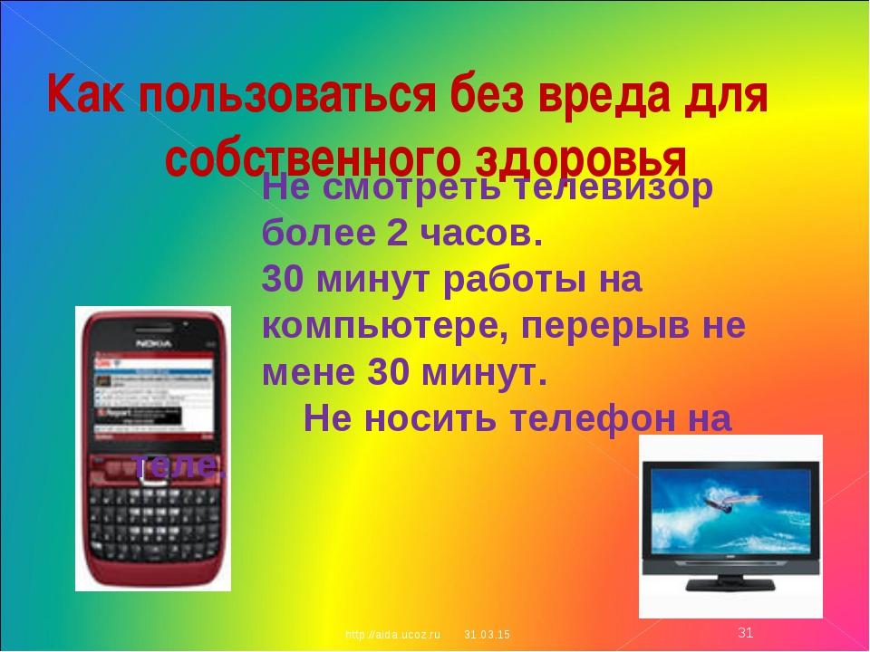 * http://aida.ucoz.ru * Как пользоваться без вреда для собственного здоровья...