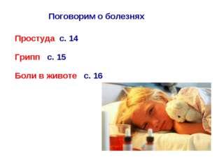 Простуда с. 14 Поговорим о болезнях Грипп с. 15 Боли в животе с. 16