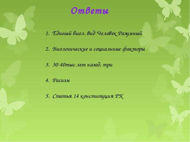 Ответы Единый биол. вид Человек Разумный Биологические и социальные факторы 3...