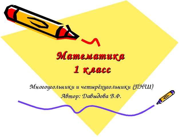 Математика 1 класс Многоугольники и четырёхугольники (ПНШ) Автор: Давыдова В.Ф.