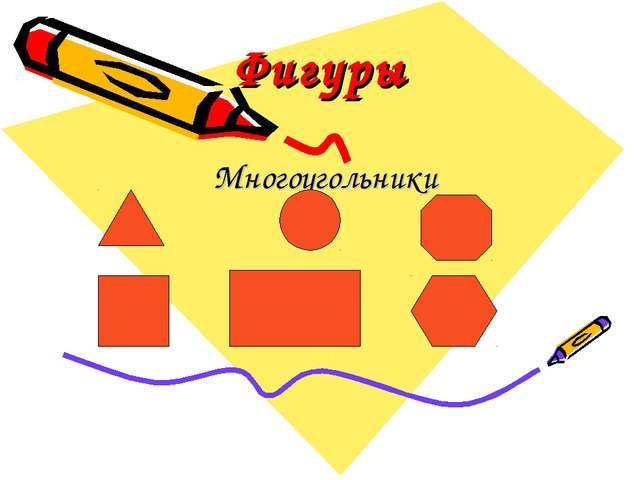 Фигуры Многоугольники