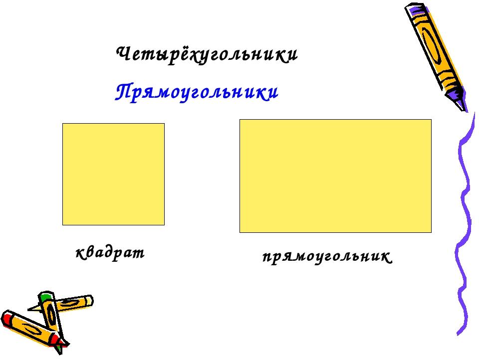 Четырёхугольники Прямоугольники квадрат прямоугольник