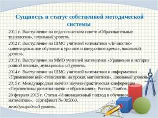 Сущность и статус собственной методической системы 2011 г. Выступление на пед