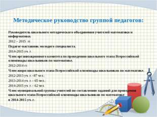 Методическое руководство группой педагогов: Руководитель школьного методическ