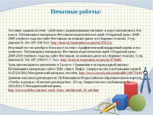 Печатные работы: Тестовые задания по теме: «Действия с рациональными числами»