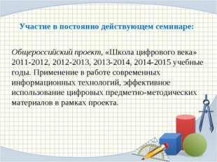 Участие в постоянно действующем семинаре: Общероссийский проект, «Школа цифро
