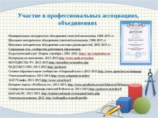 Участие в профессиональных ассоциациях, объединениях Муниципальное методическ