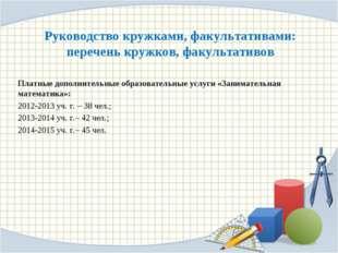 Руководство кружками, факультативами: перечень кружков, факультативов Платные
