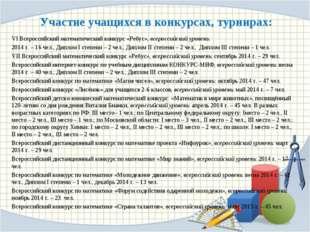 Участие учащихся в конкурсах, турнирах: VI Всероссийский математический конку