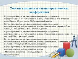 Участие учащихся в научно-практических конференциях Научно-практическая матем