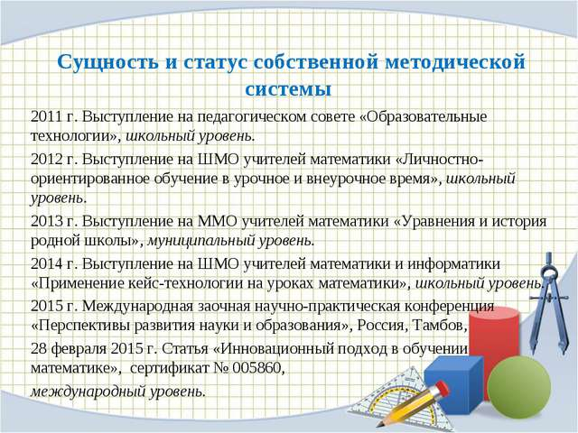 Сущность и статус собственной методической системы 2011 г. Выступление на пед...