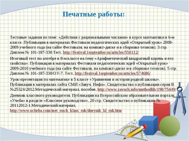 Печатные работы: Тестовые задания по теме: «Действия с рациональными числами»...
