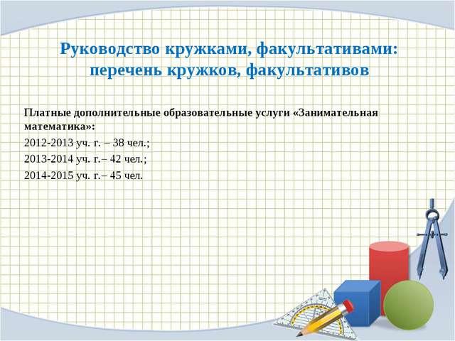 Руководство кружками, факультативами: перечень кружков, факультативов Платные...